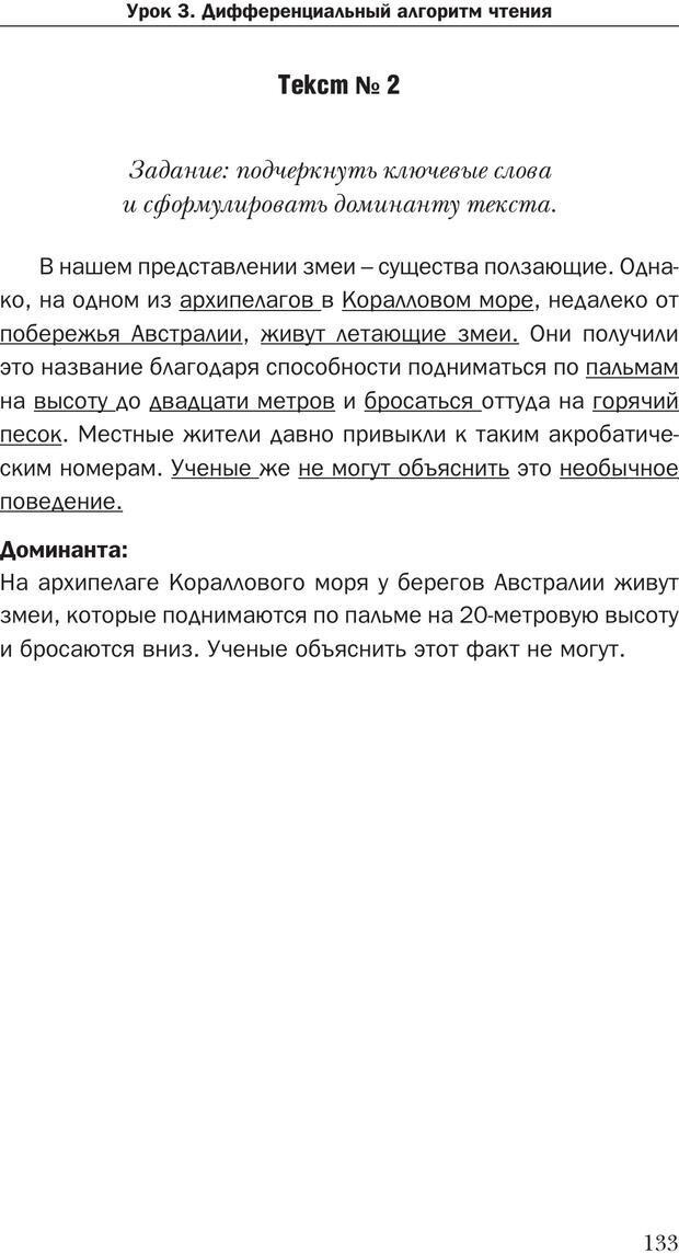 PDF. Техника быстрого чтения[самоучитель]. Андреев О. А. Страница 133. Читать онлайн