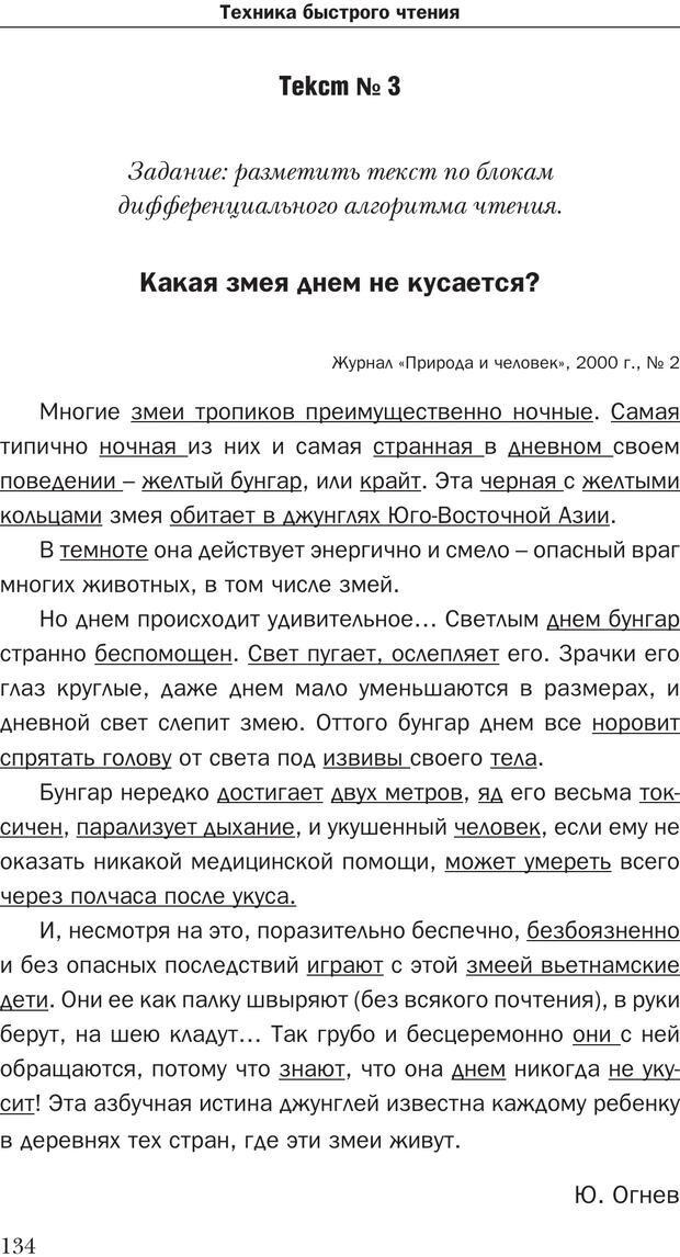 PDF. Техника быстрого чтения[самоучитель]. Андреев О. А. Страница 134. Читать онлайн