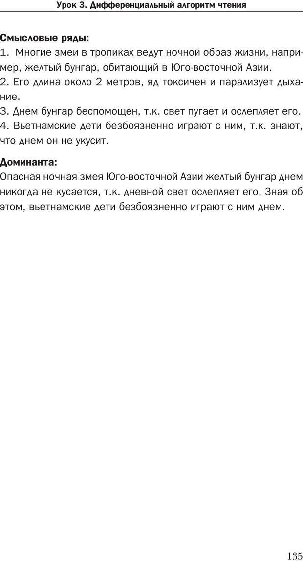 PDF. Техника быстрого чтения[самоучитель]. Андреев О. А. Страница 135. Читать онлайн