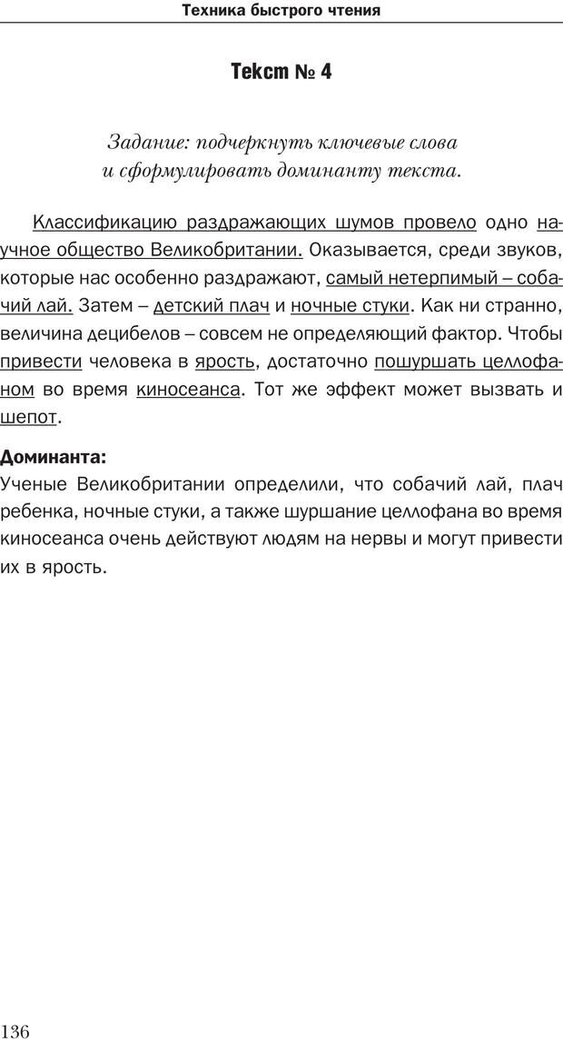 PDF. Техника быстрого чтения[самоучитель]. Андреев О. А. Страница 136. Читать онлайн