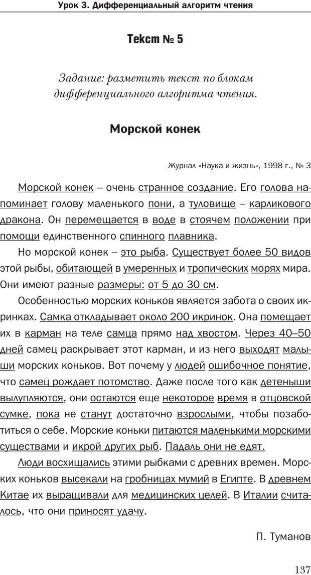 PDF. Техника быстрого чтения[самоучитель]. Андреев О. А. Страница 137. Читать онлайн
