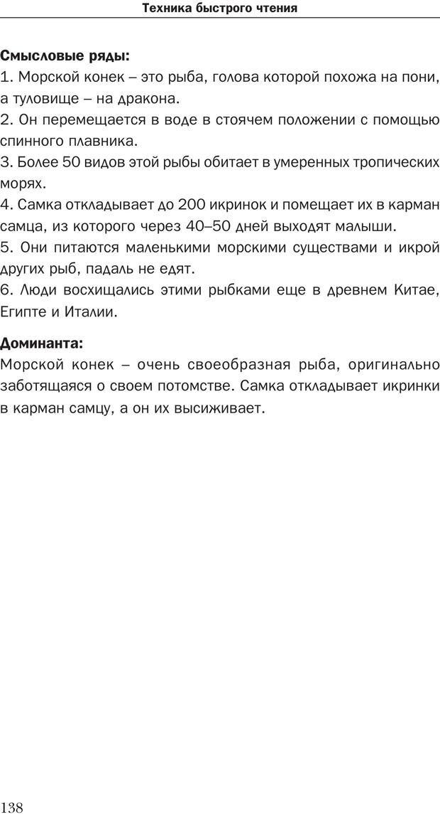 PDF. Техника быстрого чтения[самоучитель]. Андреев О. А. Страница 138. Читать онлайн