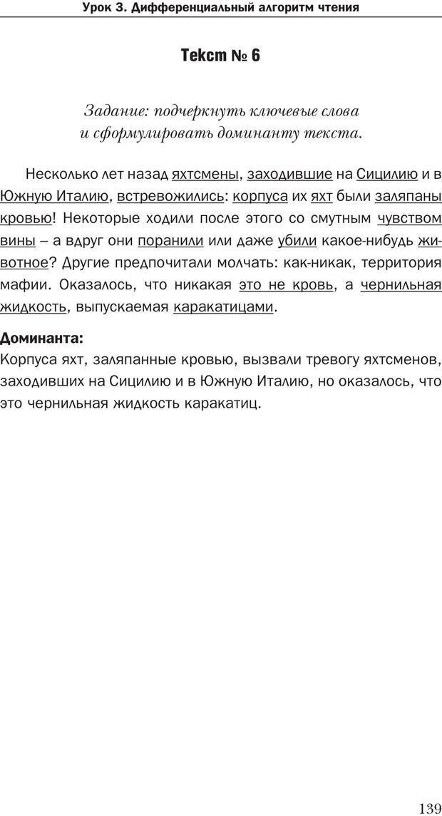 PDF. Техника быстрого чтения[самоучитель]. Андреев О. А. Страница 139. Читать онлайн