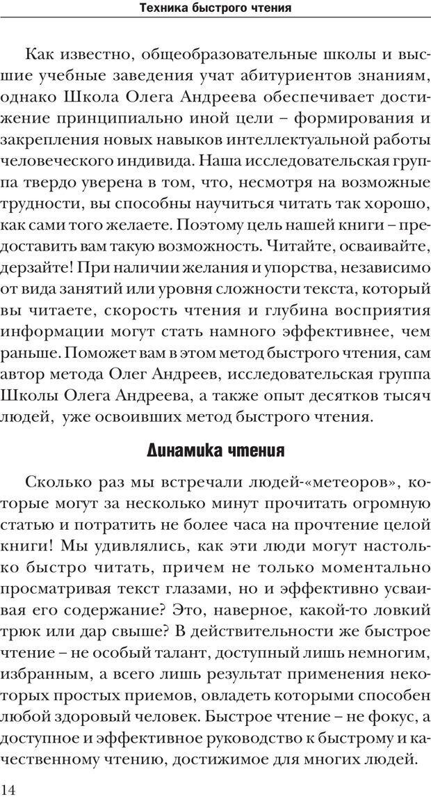 PDF. Техника быстрого чтения[самоучитель]. Андреев О. А. Страница 14. Читать онлайн