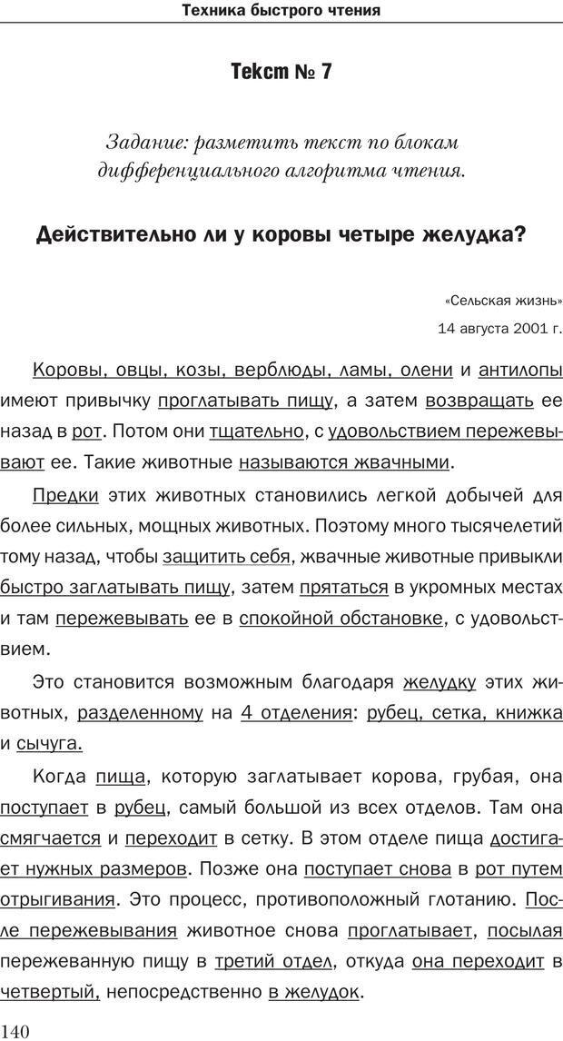 PDF. Техника быстрого чтения[самоучитель]. Андреев О. А. Страница 140. Читать онлайн