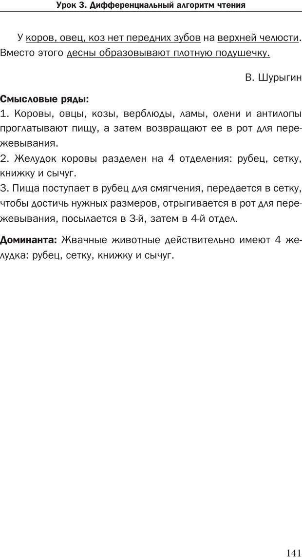 PDF. Техника быстрого чтения[самоучитель]. Андреев О. А. Страница 141. Читать онлайн