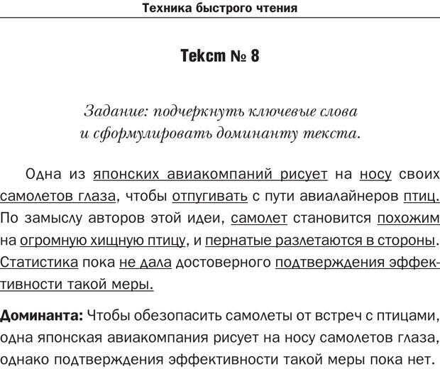 PDF. Техника быстрого чтения[самоучитель]. Андреев О. А. Страница 142. Читать онлайн