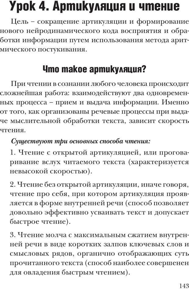 PDF. Техника быстрого чтения[самоучитель]. Андреев О. А. Страница 143. Читать онлайн
