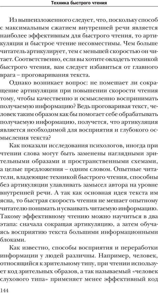 PDF. Техника быстрого чтения[самоучитель]. Андреев О. А. Страница 144. Читать онлайн