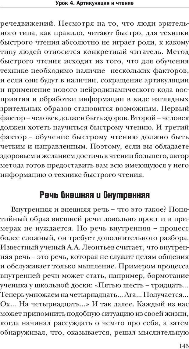 PDF. Техника быстрого чтения[самоучитель]. Андреев О. А. Страница 145. Читать онлайн