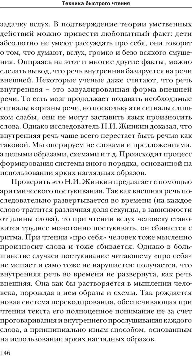 PDF. Техника быстрого чтения[самоучитель]. Андреев О. А. Страница 146. Читать онлайн
