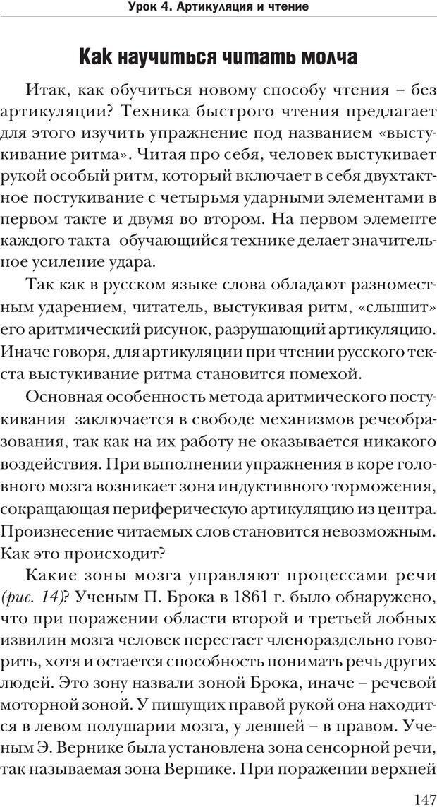 PDF. Техника быстрого чтения[самоучитель]. Андреев О. А. Страница 147. Читать онлайн