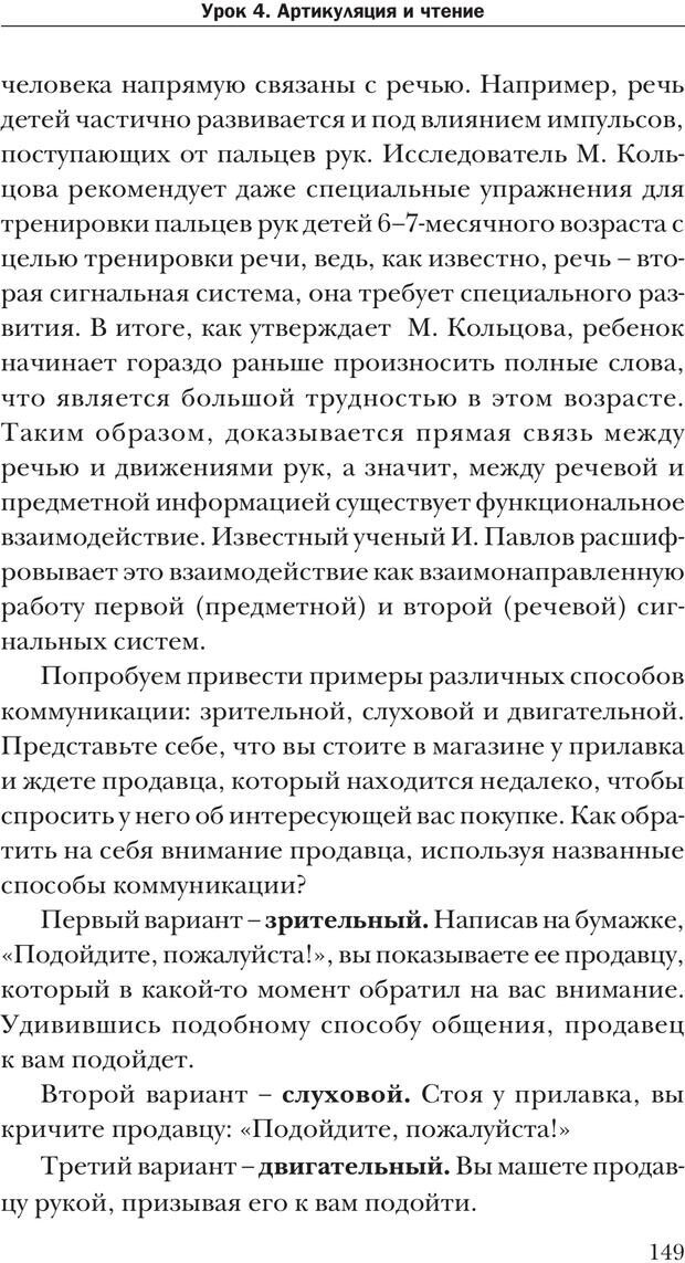 PDF. Техника быстрого чтения[самоучитель]. Андреев О. А. Страница 149. Читать онлайн