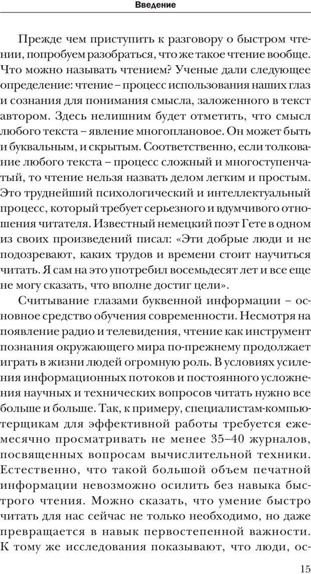 PDF. Техника быстрого чтения[самоучитель]. Андреев О. А. Страница 15. Читать онлайн