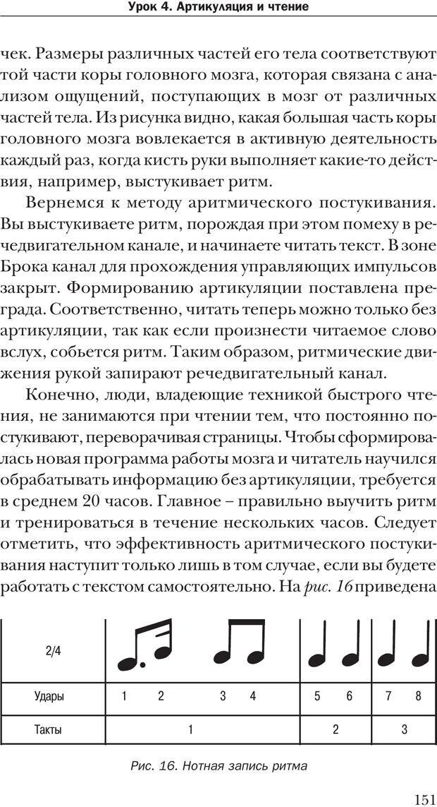 PDF. Техника быстрого чтения[самоучитель]. Андреев О. А. Страница 151. Читать онлайн
