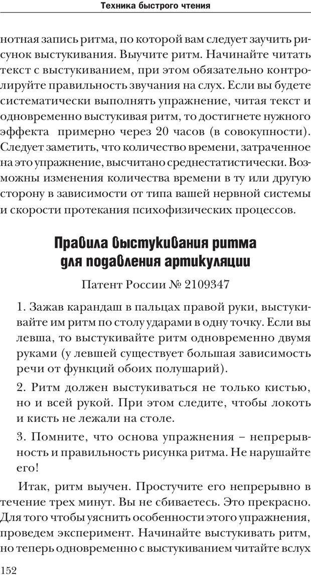 PDF. Техника быстрого чтения[самоучитель]. Андреев О. А. Страница 152. Читать онлайн
