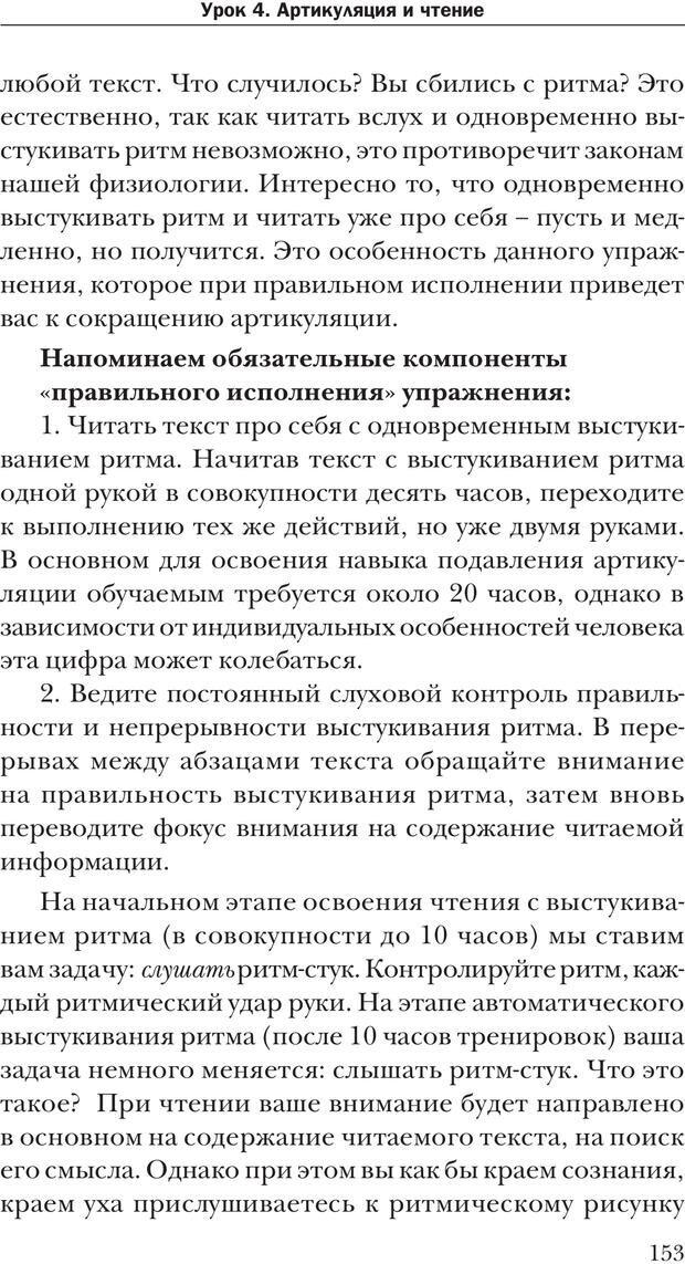 PDF. Техника быстрого чтения[самоучитель]. Андреев О. А. Страница 153. Читать онлайн
