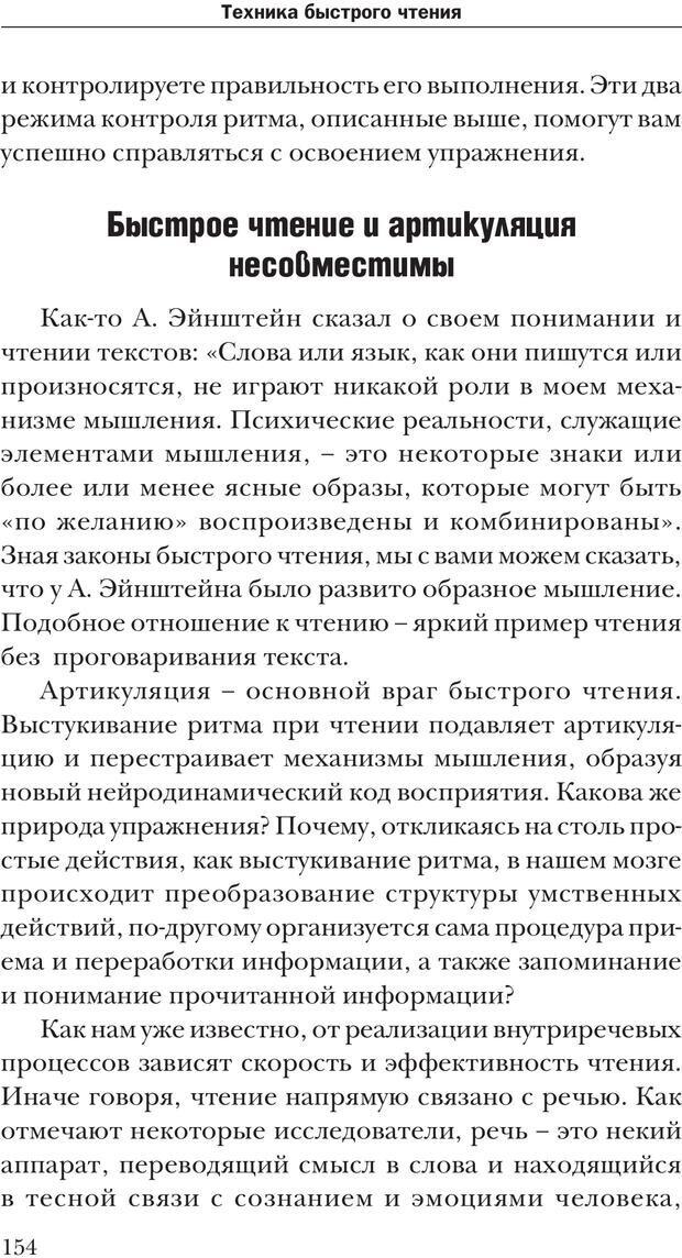 PDF. Техника быстрого чтения[самоучитель]. Андреев О. А. Страница 154. Читать онлайн