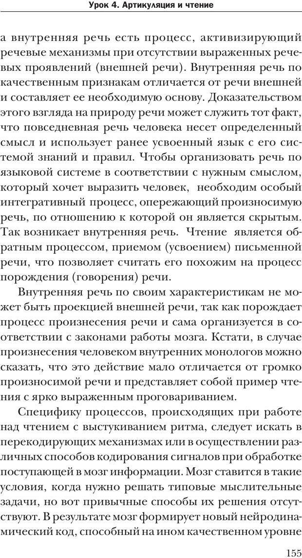 PDF. Техника быстрого чтения[самоучитель]. Андреев О. А. Страница 155. Читать онлайн
