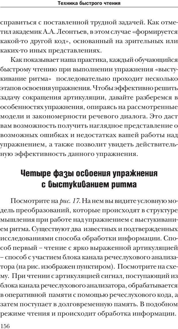 PDF. Техника быстрого чтения[самоучитель]. Андреев О. А. Страница 156. Читать онлайн