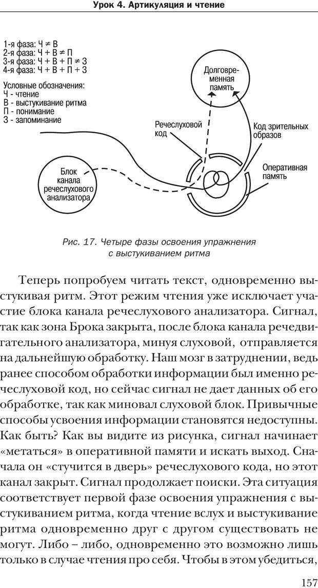 PDF. Техника быстрого чтения[самоучитель]. Андреев О. А. Страница 157. Читать онлайн