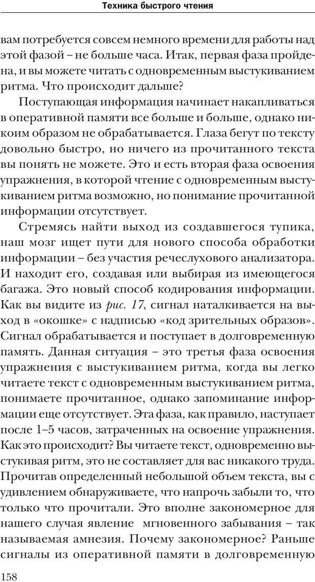 PDF. Техника быстрого чтения[самоучитель]. Андреев О. А. Страница 158. Читать онлайн