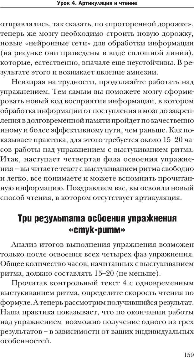 PDF. Техника быстрого чтения[самоучитель]. Андреев О. А. Страница 159. Читать онлайн