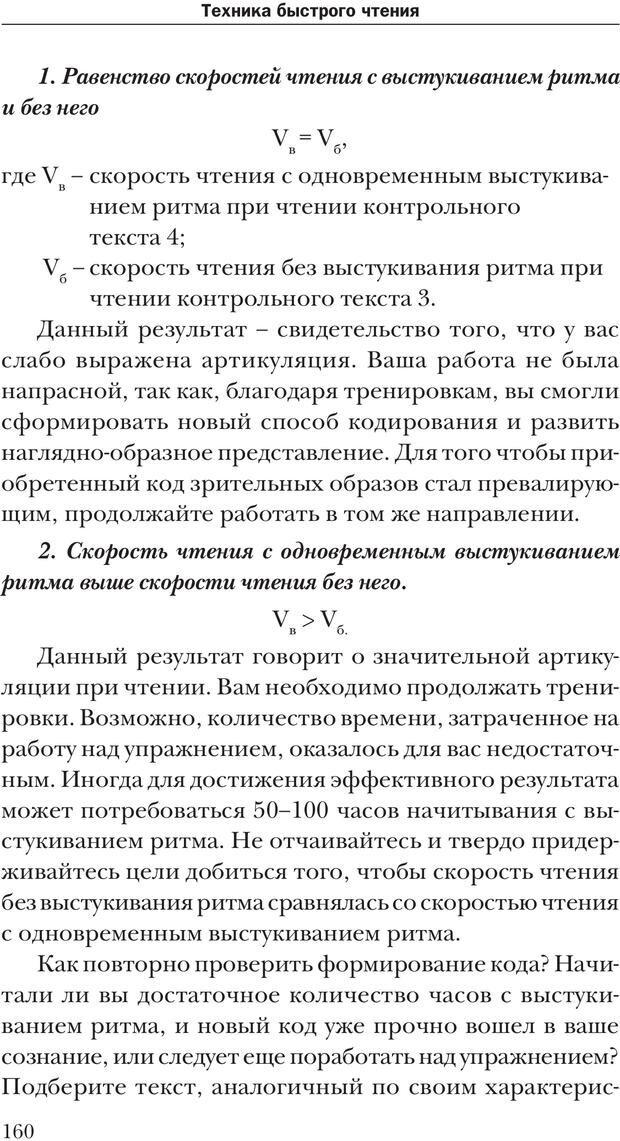 PDF. Техника быстрого чтения[самоучитель]. Андреев О. А. Страница 160. Читать онлайн