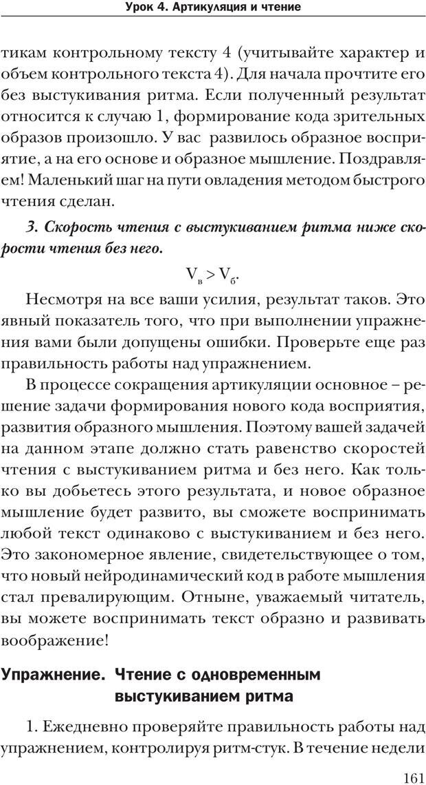 PDF. Техника быстрого чтения[самоучитель]. Андреев О. А. Страница 161. Читать онлайн