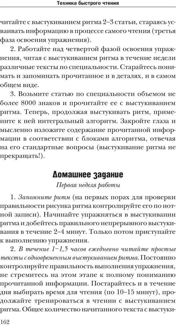 PDF. Техника быстрого чтения[самоучитель]. Андреев О. А. Страница 162. Читать онлайн