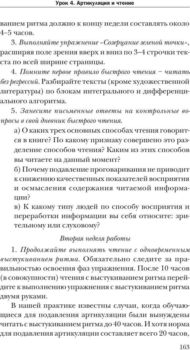 PDF. Техника быстрого чтения[самоучитель]. Андреев О. А. Страница 163. Читать онлайн