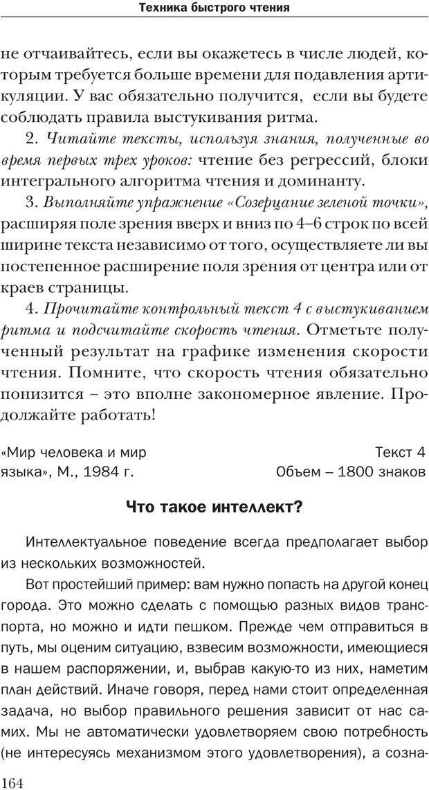 PDF. Техника быстрого чтения[самоучитель]. Андреев О. А. Страница 164. Читать онлайн