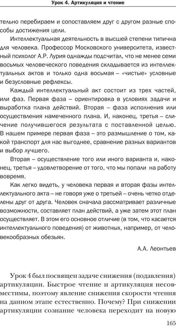 PDF. Техника быстрого чтения[самоучитель]. Андреев О. А. Страница 165. Читать онлайн