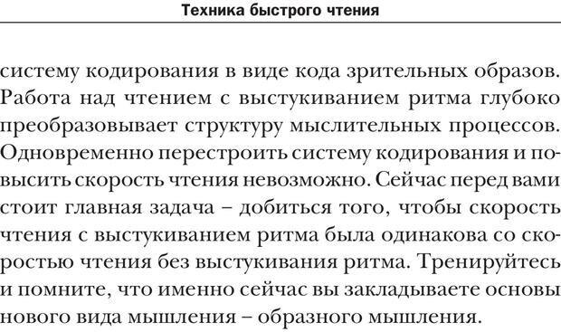 PDF. Техника быстрого чтения[самоучитель]. Андреев О. А. Страница 166. Читать онлайн