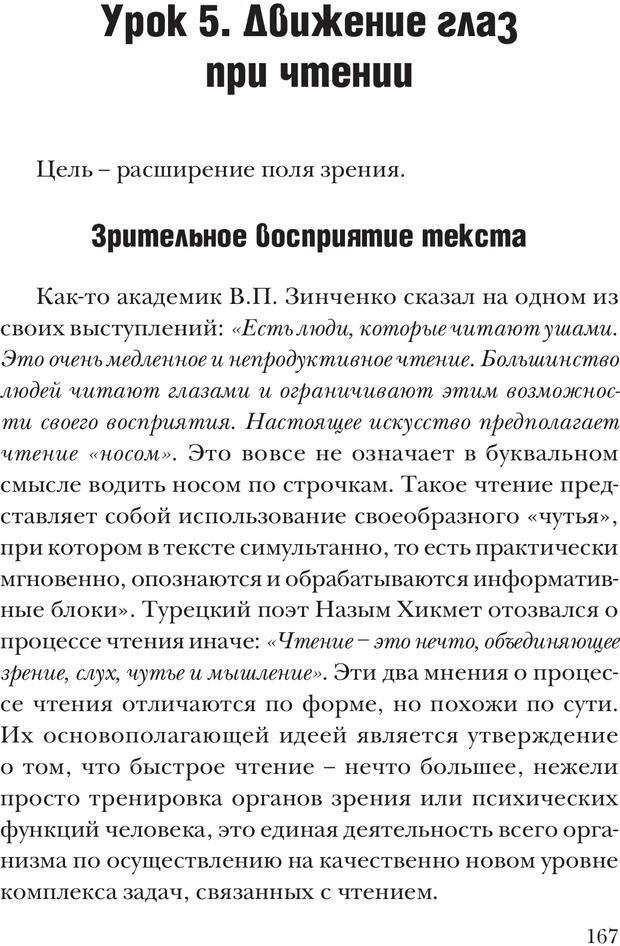 PDF. Техника быстрого чтения[самоучитель]. Андреев О. А. Страница 167. Читать онлайн