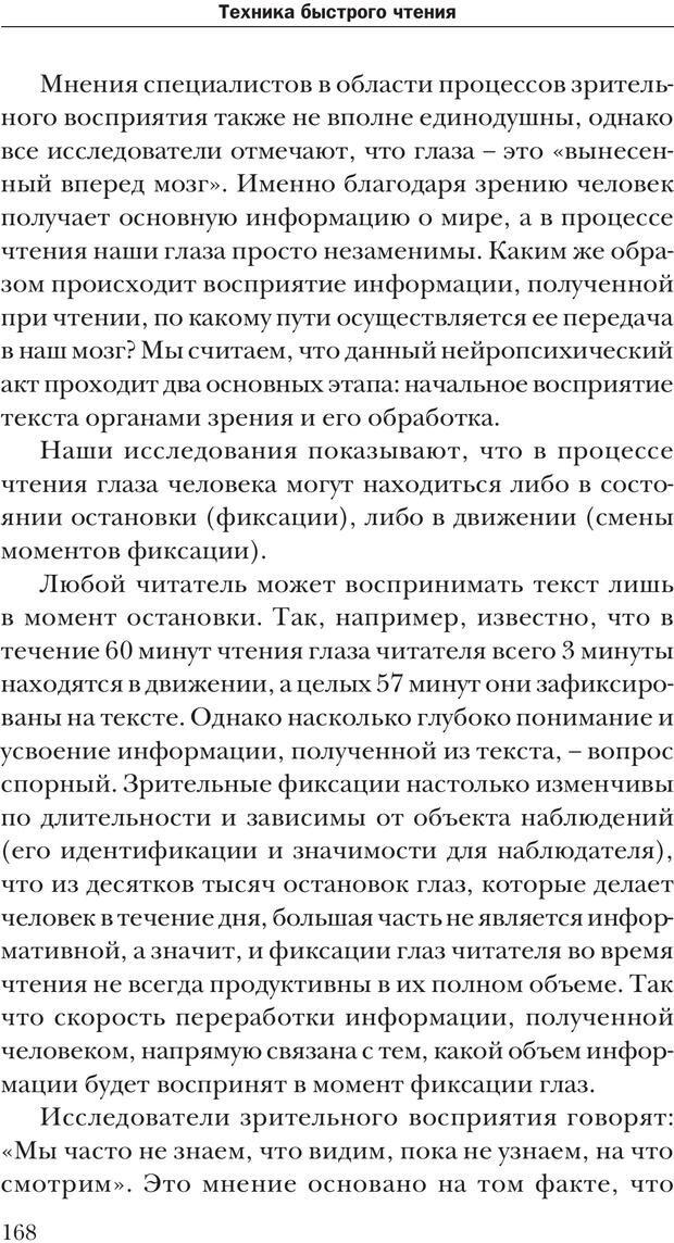 PDF. Техника быстрого чтения[самоучитель]. Андреев О. А. Страница 168. Читать онлайн