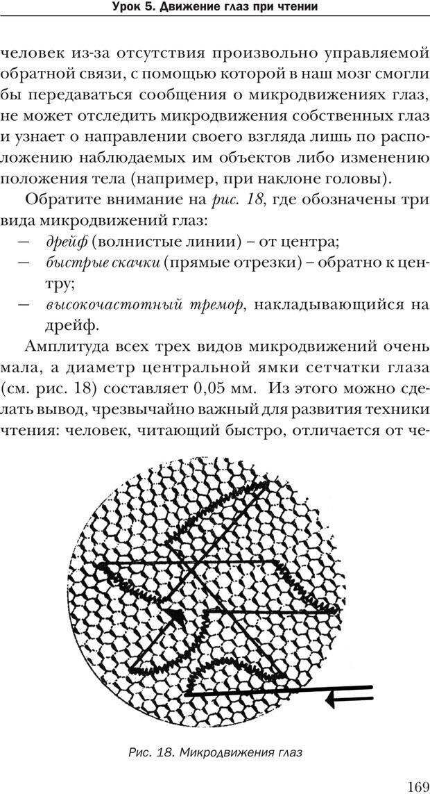 PDF. Техника быстрого чтения[самоучитель]. Андреев О. А. Страница 169. Читать онлайн