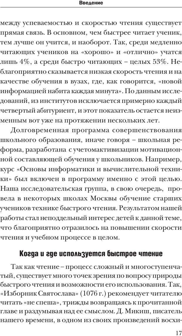 PDF. Техника быстрого чтения[самоучитель]. Андреев О. А. Страница 17. Читать онлайн