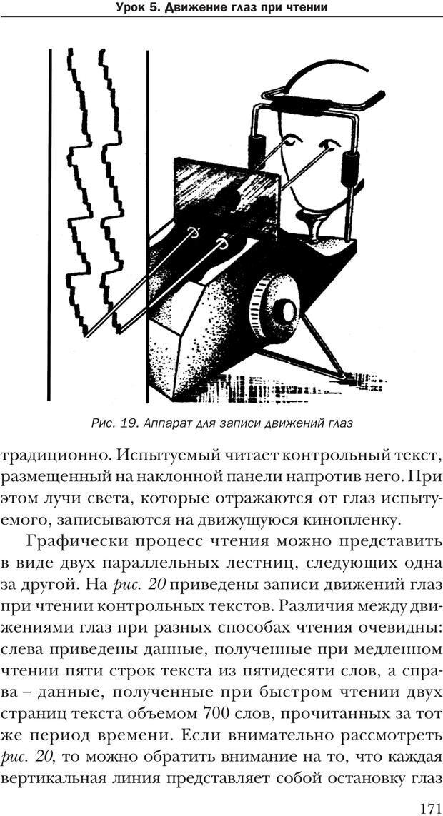 PDF. Техника быстрого чтения[самоучитель]. Андреев О. А. Страница 171. Читать онлайн