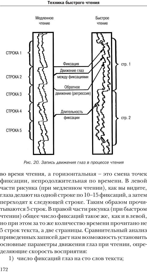 PDF. Техника быстрого чтения[самоучитель]. Андреев О. А. Страница 172. Читать онлайн