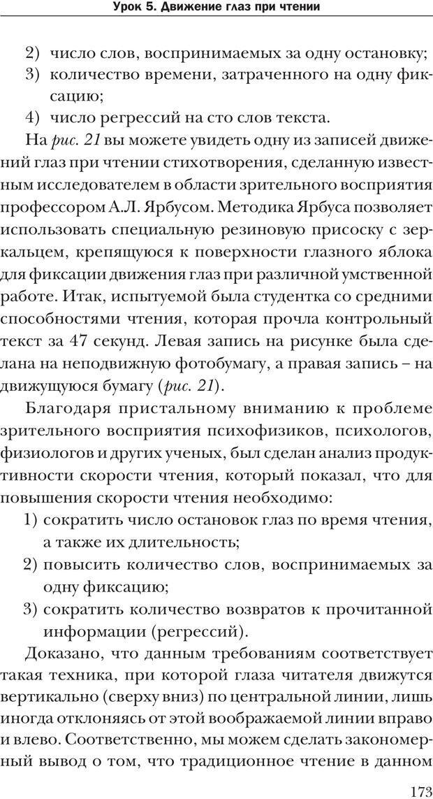 PDF. Техника быстрого чтения[самоучитель]. Андреев О. А. Страница 173. Читать онлайн