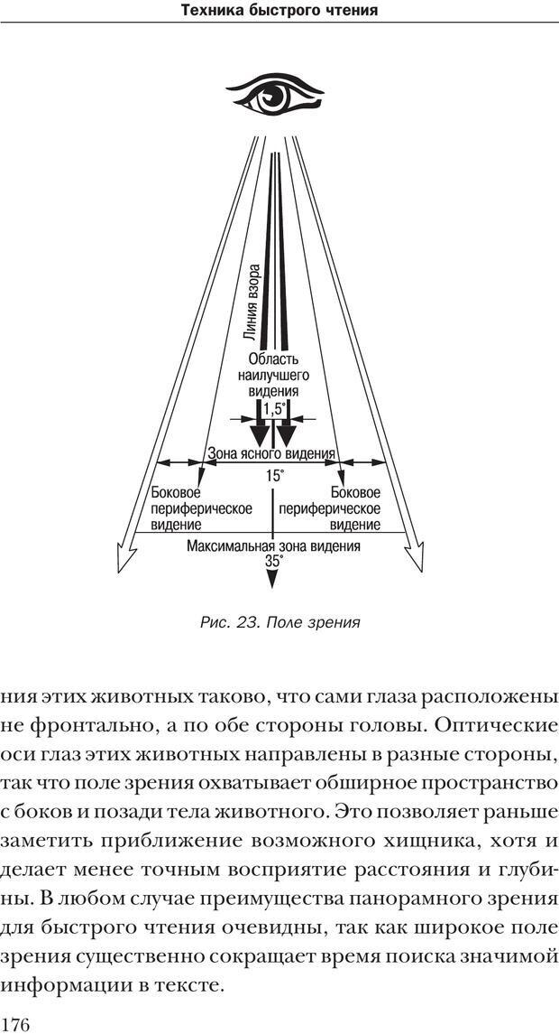 PDF. Техника быстрого чтения[самоучитель]. Андреев О. А. Страница 176. Читать онлайн