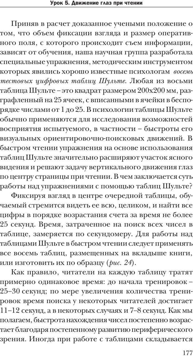 PDF. Техника быстрого чтения[самоучитель]. Андреев О. А. Страница 177. Читать онлайн