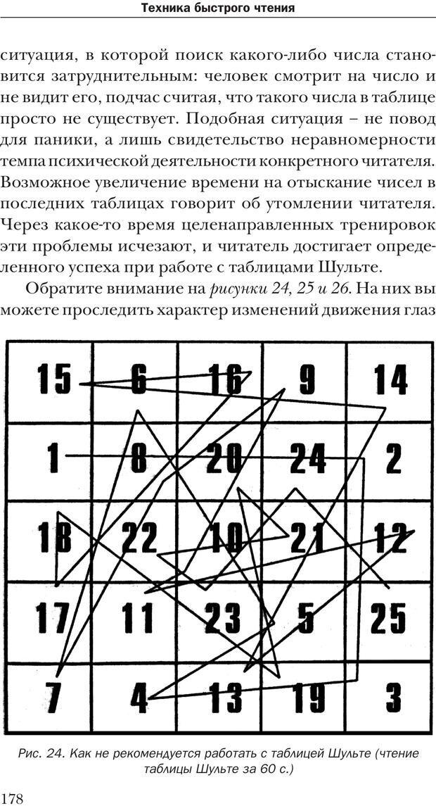 PDF. Техника быстрого чтения[самоучитель]. Андреев О. А. Страница 178. Читать онлайн