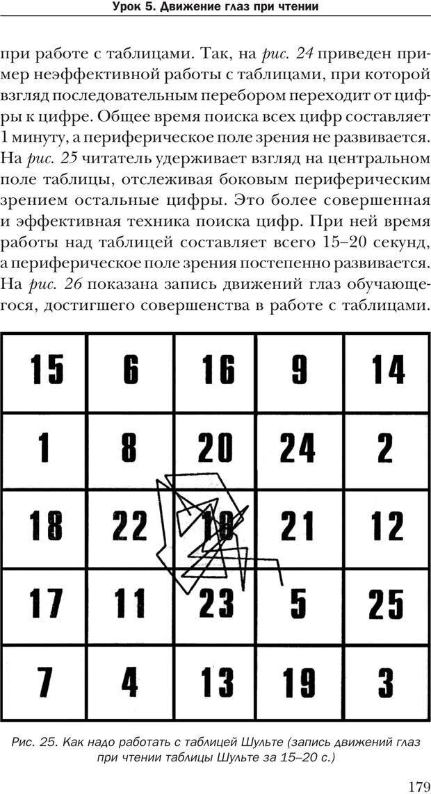 PDF. Техника быстрого чтения[самоучитель]. Андреев О. А. Страница 179. Читать онлайн