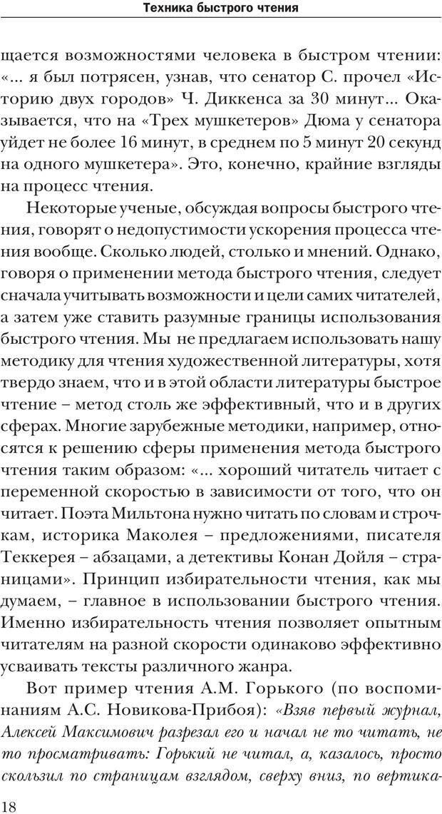 PDF. Техника быстрого чтения[самоучитель]. Андреев О. А. Страница 18. Читать онлайн