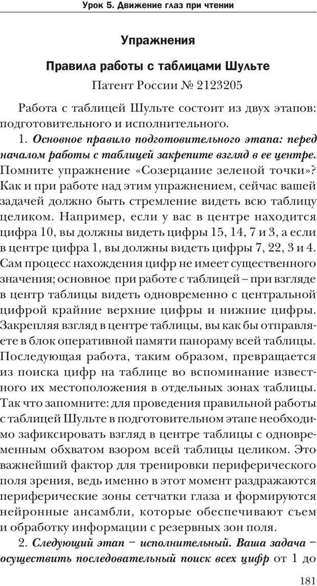 PDF. Техника быстрого чтения[самоучитель]. Андреев О. А. Страница 181. Читать онлайн