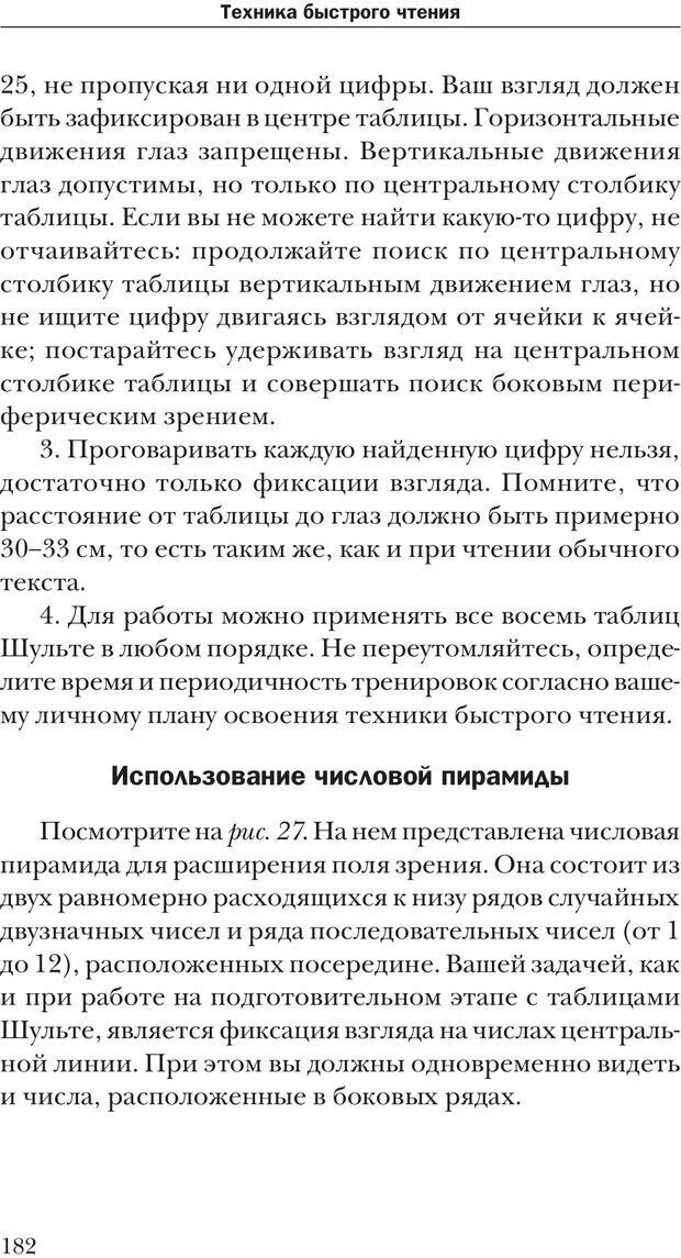 PDF. Техника быстрого чтения[самоучитель]. Андреев О. А. Страница 182. Читать онлайн