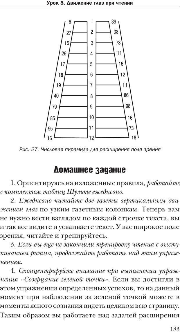 PDF. Техника быстрого чтения[самоучитель]. Андреев О. А. Страница 183. Читать онлайн