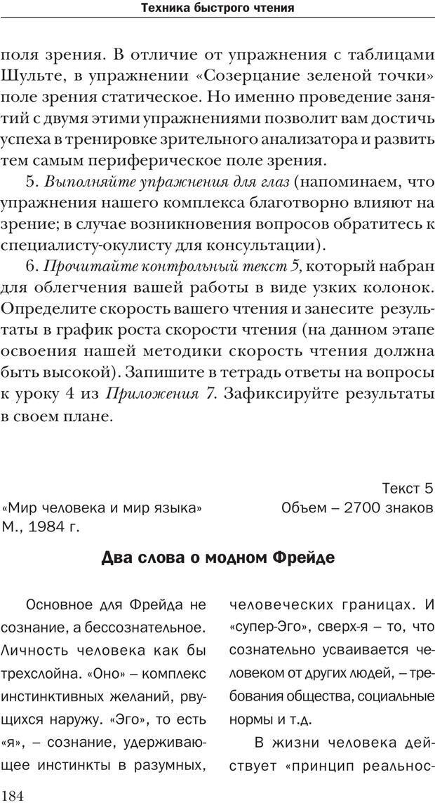 PDF. Техника быстрого чтения[самоучитель]. Андреев О. А. Страница 184. Читать онлайн